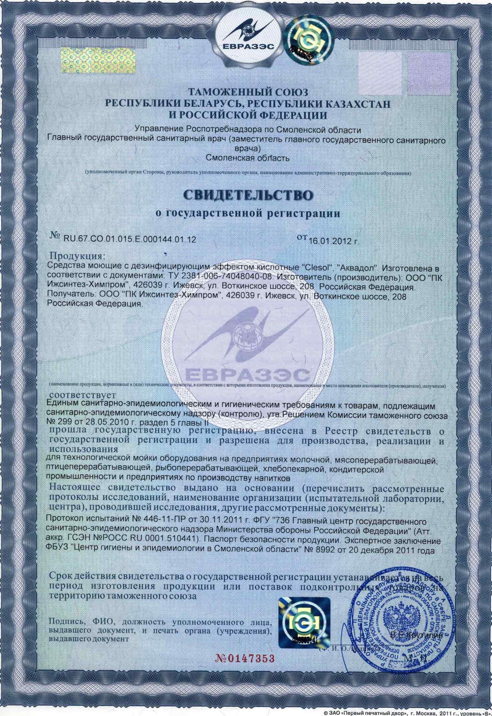 Свидетельство о государственной регистрации. Продукция: средства моющие с дезинфицирующим эффектом кислотные.