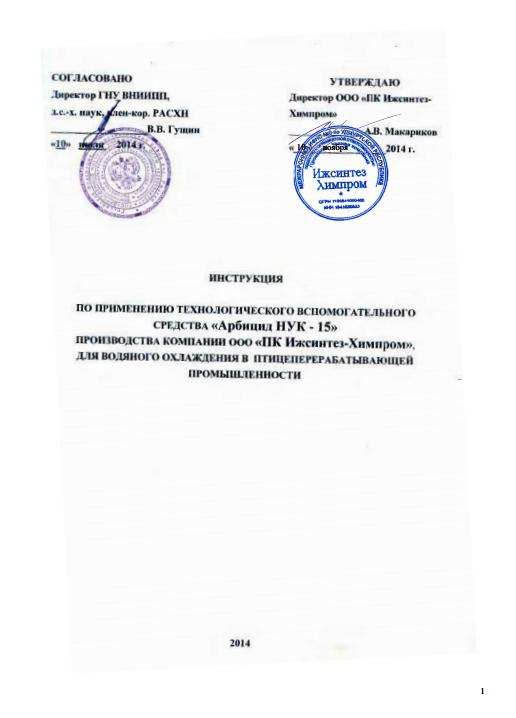 16.04.2015 Инструкция Арбицид НУК15