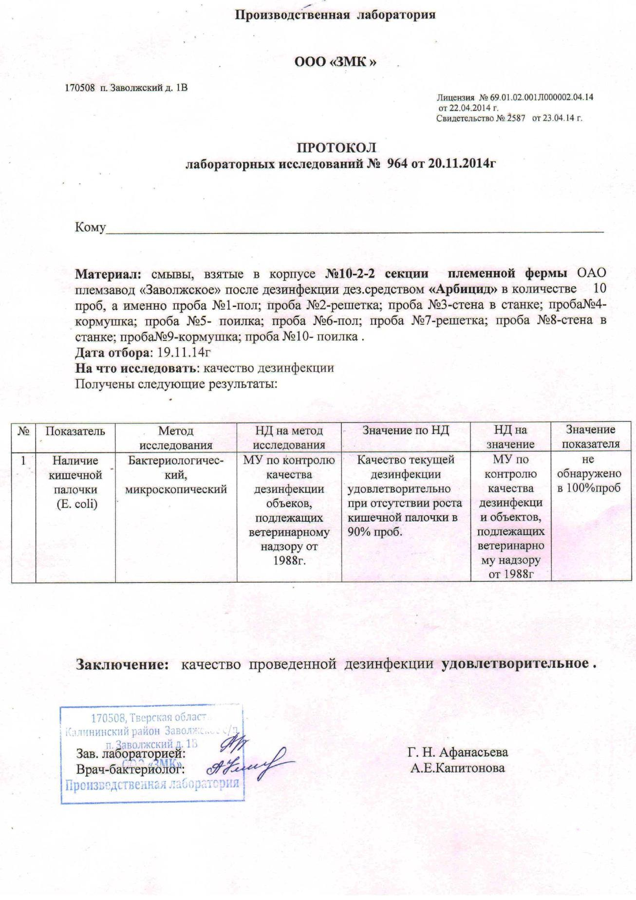 plemzavod_zavolzhskoe