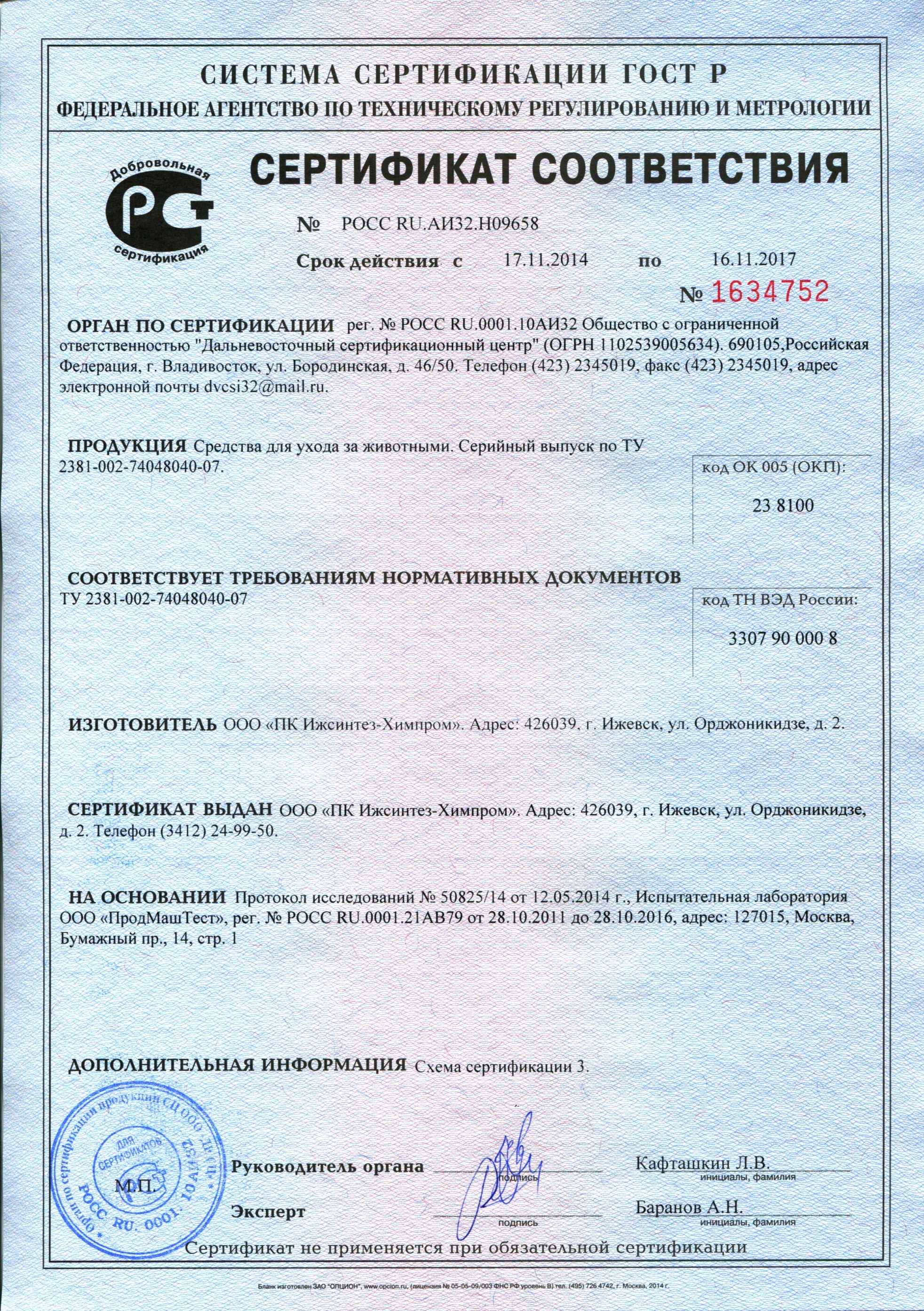 Сертификат на средства по уходу за животными