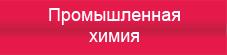 отзывы Ижсинтез-Химпром