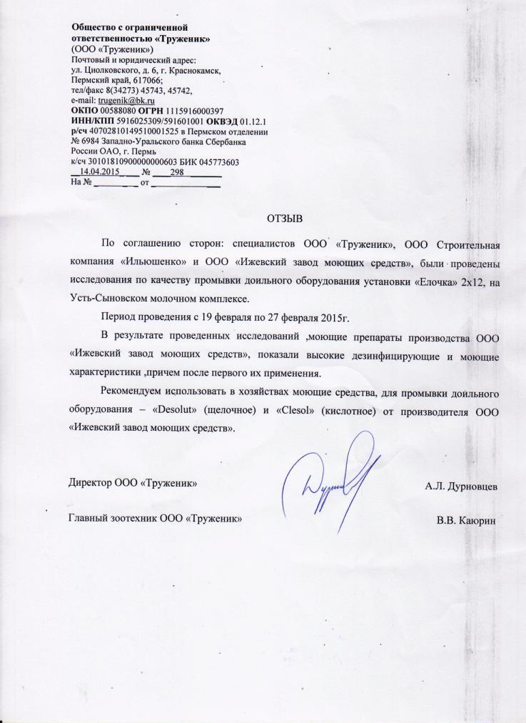 ilushenko